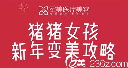 广州军美整形2019百款产品低至1折起,让你春节做个精致猪猪女