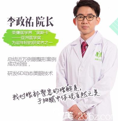 广州紫馨李政祐院长