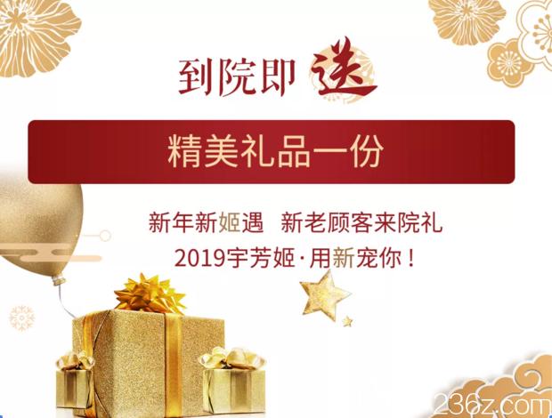 鲁礼新教授1月9日携北京医美团队长驻株洲宇芳姬,开运年度爆款项目198元,玻尿酸399元