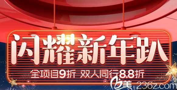 重庆华美闪耀新年趴:全项目9折,双人同行8.8折,爆款项目1折起!
