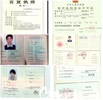 北京百达丽医院资质和部分医生证书
