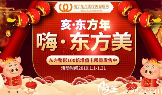 南宁东方整形医院新年放大招全新价格优先看,100倍增值卡限量发售中
