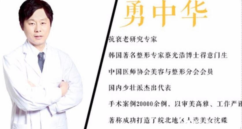 阜阳美莱坞整形医生勇中华简介