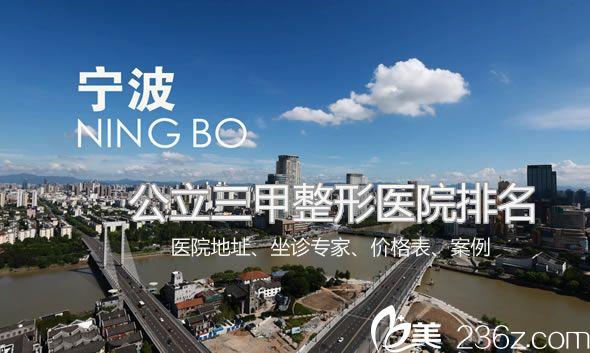 宁波公立三甲整形医院排名