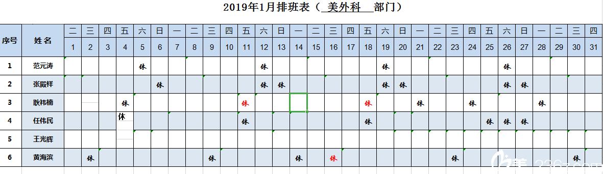 北京玲珑梵宫2019年1月美容科医生排班表