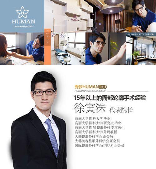 韩国HUMAN秀梦整形外科医院 颧骨颧弓降低 颧骨缩小术 优惠在线预约