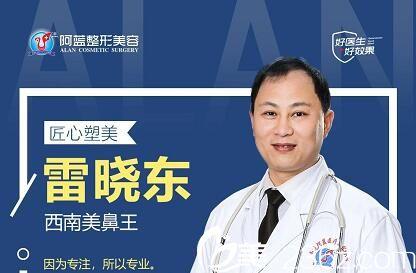 阆中阿蓝整形美容医院2019全新整形价目表大放送 雷晓东亲自主刀鼻综合8800元起
