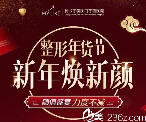 长沙美莱2019年福利第一弹整形年货节,韩式双眼皮1919元,祛痘年卡919元,超多项目低至3折!