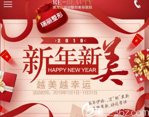 哈尔滨黑龙江瑞丽整形美容医院2019年1月份优惠活动,经典无痕祛眼袋只需1980元