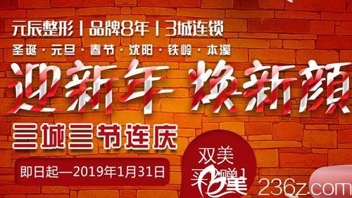 2019沈阳和平元辰陈军院长分享全新整形优惠价格表邀您焕新颜