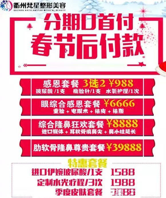 衢州地区做个鼻子多少钱?衢州梵星整形2019鼻综合隆鼻价格8888元起