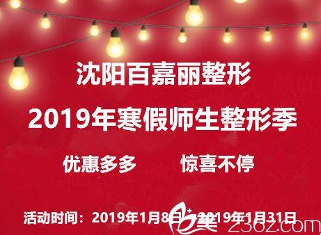 沈阳百嘉丽2019年寒假师生整形价格公布,芭比电眼1880元,芭比俏鼻3980元,优惠多多,附真人案例!