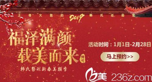 三亚韩氏整形新春美颜季价格表公布,双眼皮+开内眼角6888元,韩式棉花糖丰胸18888元起…