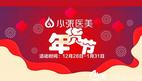 2019年邵阳温州小张医美年货节,双眼皮880、隆鼻880、进品玻尿酸980