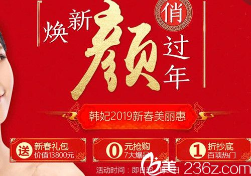 提前看广州韩妃整形新春美丽惠价格表及李光琴双眼皮案例