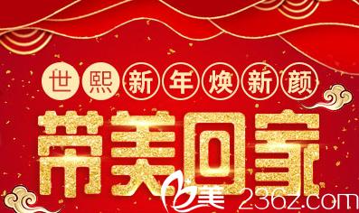 北京世熙特推出新年焕新颜整形优惠活动!无针水光99元起,童颜水凝3580元起