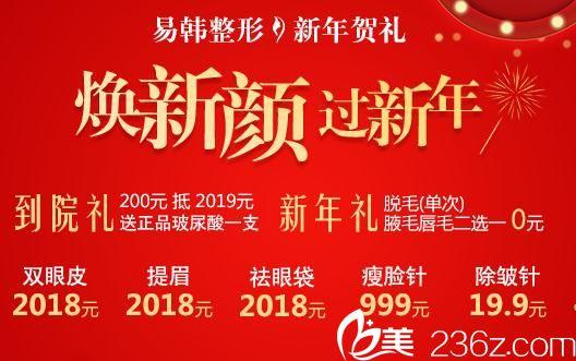 信阳易韩新年礼强势来袭  除皱针只需19.9元 到院免费再送玻尿酸一支