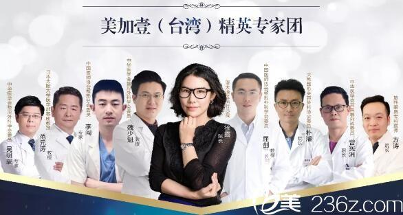 武汉美加壹克拉医疗美容整形医生成员