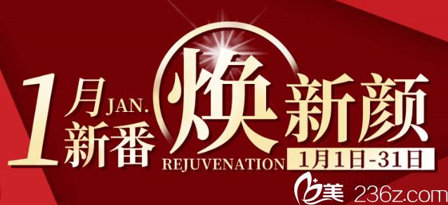 重庆联合丽格整形1月份优惠活动