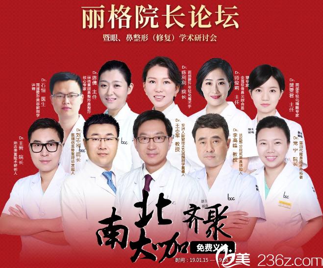重庆联合丽格整形专家团