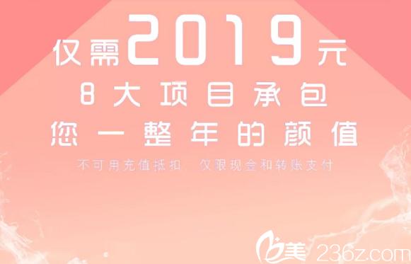 即日起至2月3日,株洲韩美2019元,万元新春焕颜卡