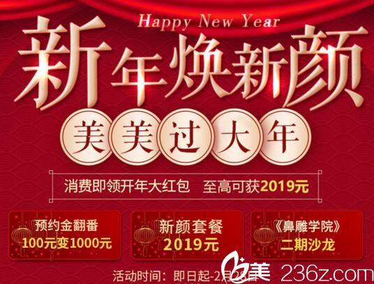 海南东湖整形2019年变美套餐价格提前公布,时光不老套餐低至 2019元,预约上门就有好礼相送!