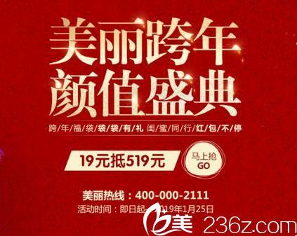 沈阳百嘉丽美丽跨年颜值盛典,无痕双眼皮1080元,19元抵519元,新年超值好评套餐限时狂欢购!