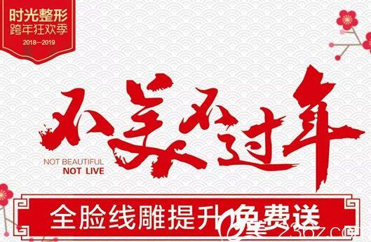 今日公布桂林时光整形2019跨年狂欢价格,全脸线雕提升免费送/腰腹部环吸特惠9800元