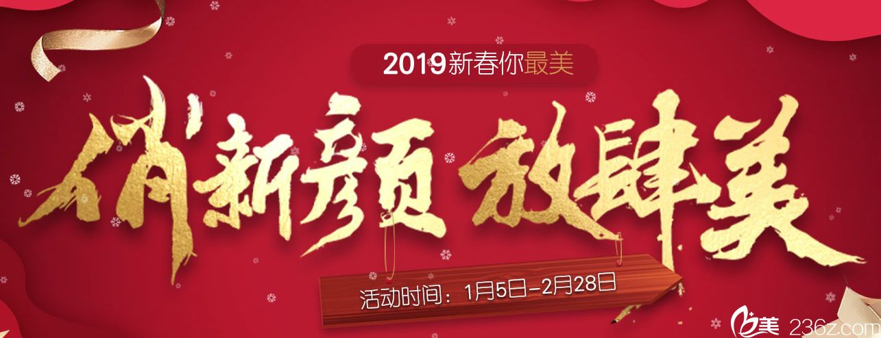 郑州东方整形医院2019新春你较美,全线项目积分任意换,吸脂低至999元起