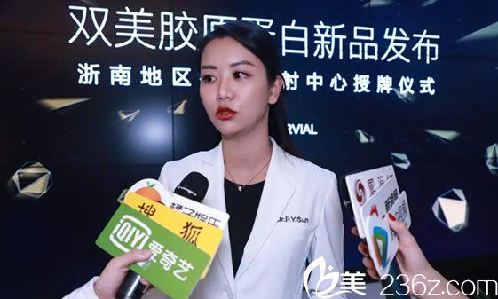 台湾双美胶原蛋白认证医师孙佩妤
