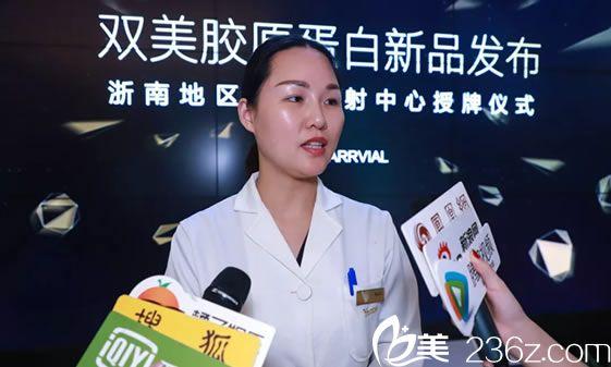 温州艺星微整形科李花停接受采访