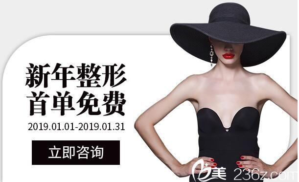 2019无锡苏亚美联臣新年整形首单免费 还有热门项目特惠价格表双眼皮980祛雀斑580