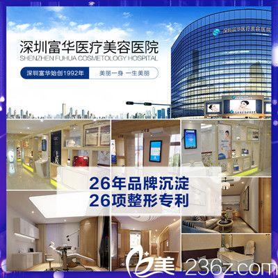 深圳富华整形医院
