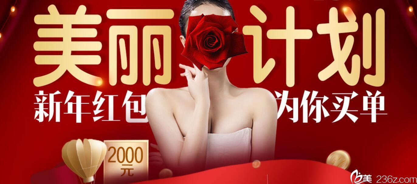 安徽合肥维多利亚整形新年美丽计划开启 潮流单品价格低至1.5折,更有19元/99元购美大礼包等你拿