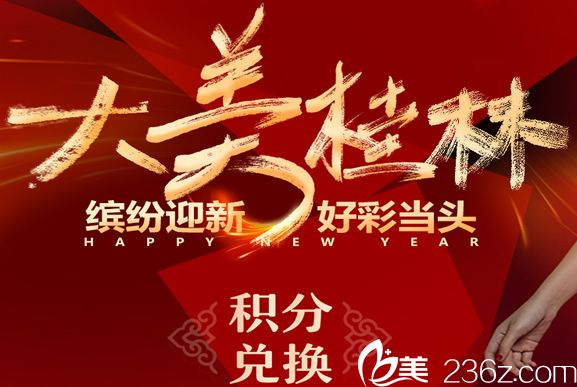 桂林华美新年优惠价格表来袭,整形项目全场88折隆胸仅需12800元