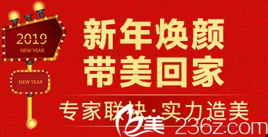 北京艺星新年焕颜整形特惠活动已上线!鼻部假体取出0元,果酸靓肤599元