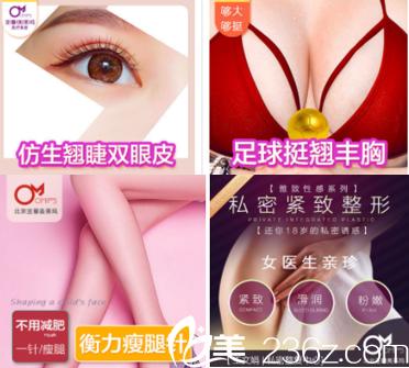 北京亚馨美莱坞开设部分项目宣传图