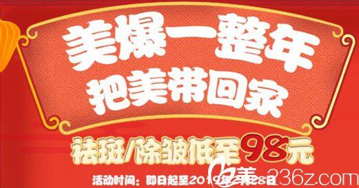 深圳富华整形让你美爆一整年,2019新春优惠价格表美鼻套餐仅需6800元
