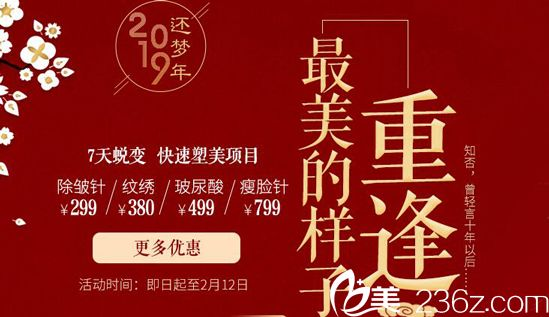 武汉美莱公布2019新春优惠价格表提前看,假体隆鼻2800元,切开双眼皮惊喜价1380元
