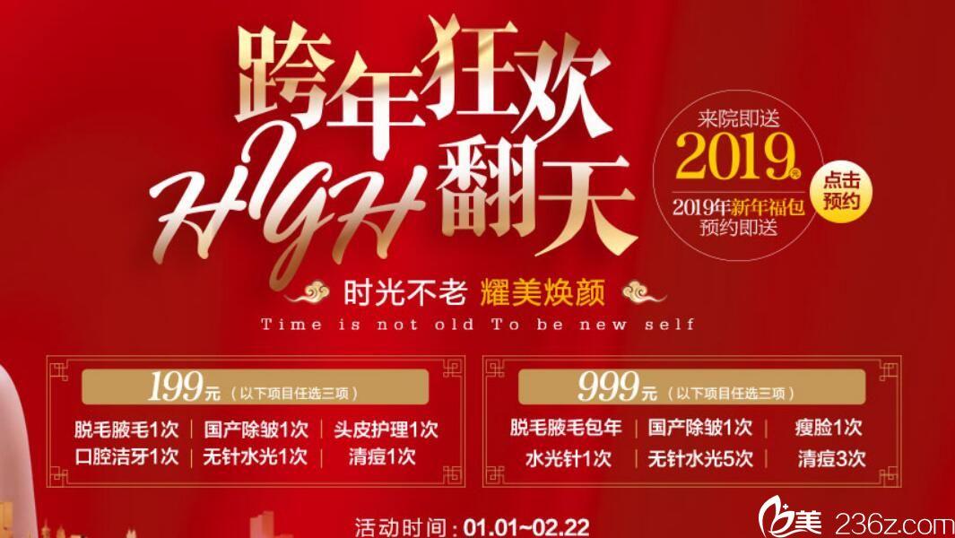 2019蚌埠华美整形跨年狂欢爆品超低价格来袭 199/999/1999/2999惊喜大礼包等您拿