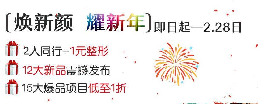 重庆爱思特整形新春全新价格表,爆品项目低至1折起,附高伟轮廓整形案例