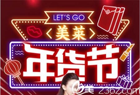 贵阳美莱整形美容医院2019年货节,新年整形特惠狂欢等你变美!