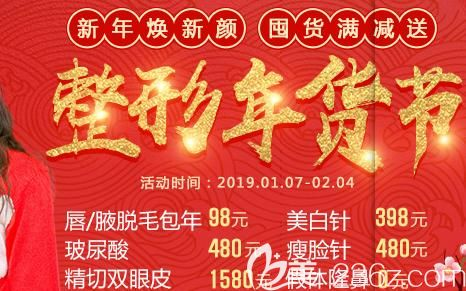 郑州华山整形2019年货节火爆开启,假体隆鼻0元做让你新年美不停