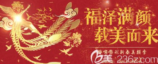 北京韩啸整形新春美颜季优惠活动进行中!水动力吸脂单部位2019元