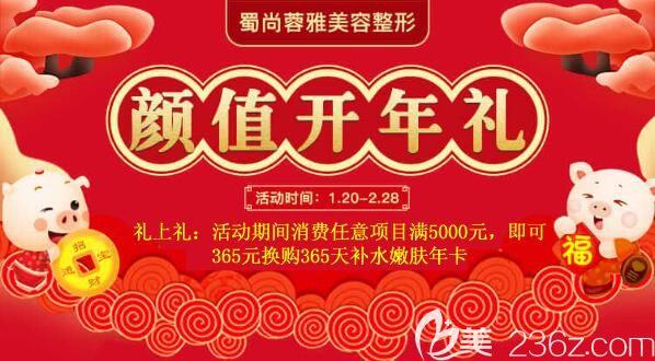 成都蜀尚蓉雅颜值开年礼 自体脂肪+PRP3个部位仅需3999元