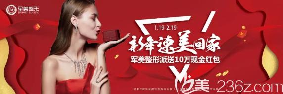 重庆军美整形美容医院新年速美回家,年前必做项目880元起任性抢!