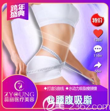北京卓颜蕊丽跨年优惠活动已上线!360度水动力腰腹环吸吸脂6800元起