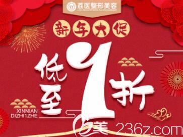 广州荔医整形美容新年大促送福利,瘦脸针原价2500元现460元让你越活越年轻