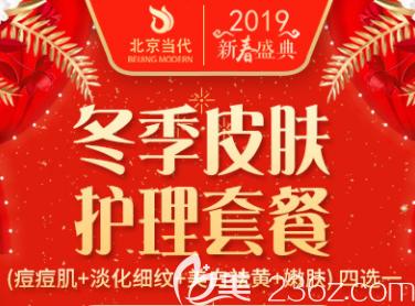 北京当代医院2019年新春价格表公布!祛眼袋1280元起,冬季皮肤护理套餐199元起