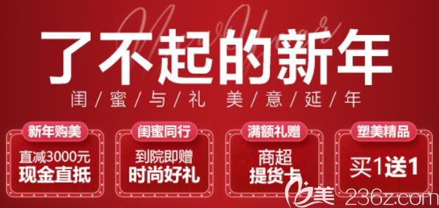 """重庆军科整形""""了不起的新年""""新春钜惠活动进行中,青春小V脸1880元,花样年华丰胸3888元!"""